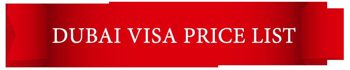 dubai-visa-price-list, dubai visit visa price